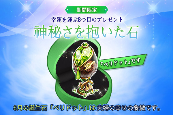 ingame_mainbanner252_jp