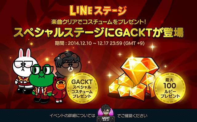 gackt_special_OA (2)