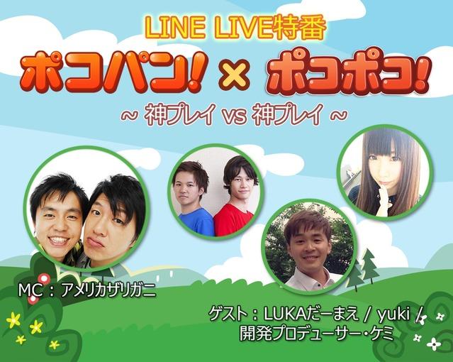live cast_1040x830