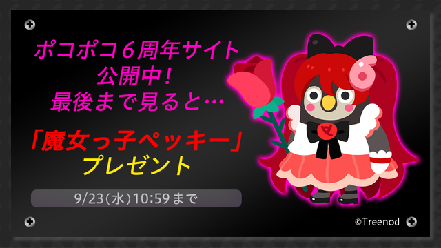 present_Twitter_1040×585