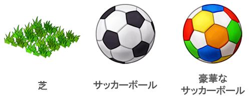 期間限定アイテム_スポーツ