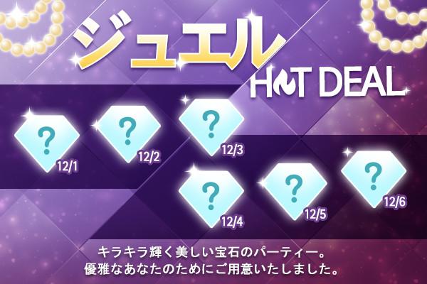 ingame_hotdeal_jp