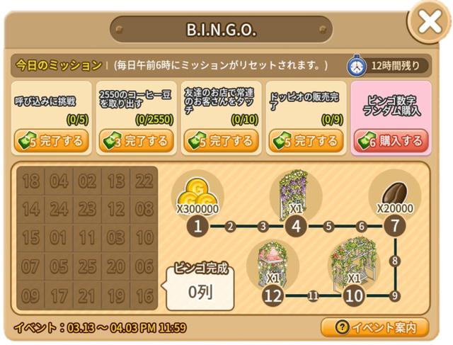 ILC_bingo