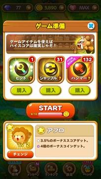 Bonus stage1_JP