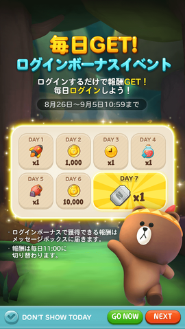 EVENT_login_bonus_JP_3