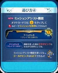 遊び方_④(New)