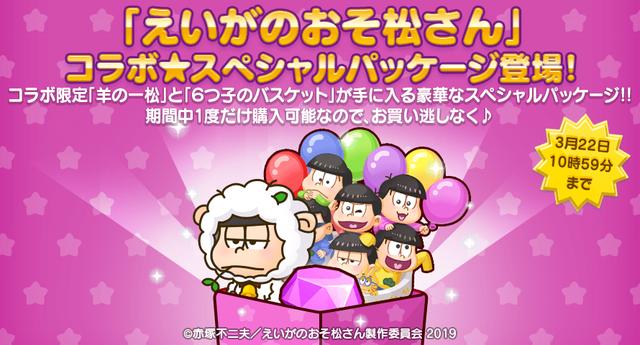 ingame_osomatsu_package