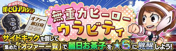 banner_quest_16006