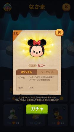 Minnie_JP