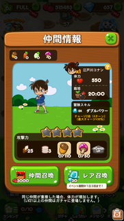 江戸川コナン4星1