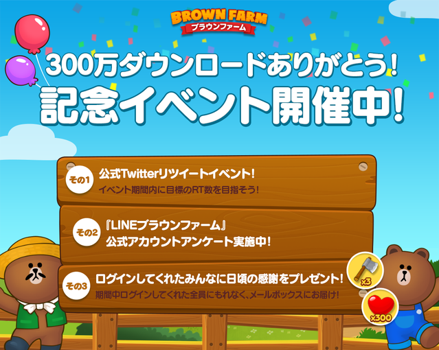 timeline_300m_download