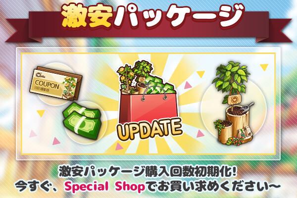 ingame_mainbanner545_jp