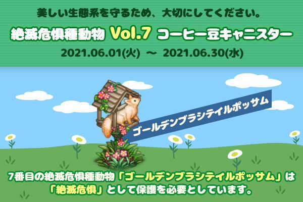 ingame_mainbanner598_jp