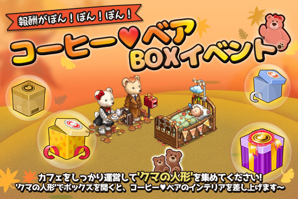 ilovecoffee_coffeebear_box_event