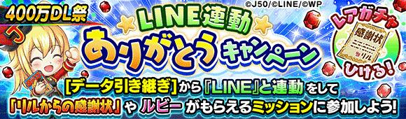 jumputi_4 million DL_LINE連動ありがとうキャンペーン