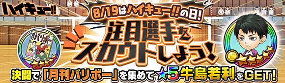 banner_notice_haikyunohi_m
