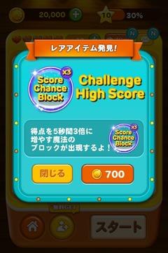 Score Chance Block