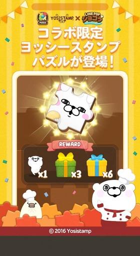pop3_banner1_C046_yosi_puzzle_jp