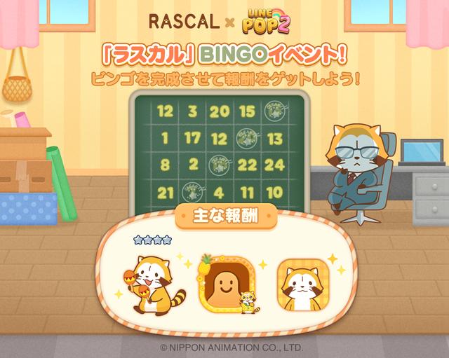 210924_pop2_rascal_bingoevent