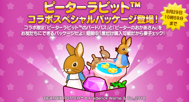ingame_PeterRabbit_special_package