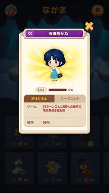 ss-Akane Tendo_JP