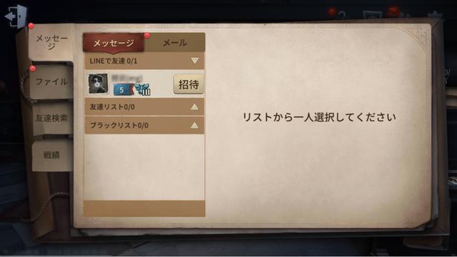 IdentityV_3