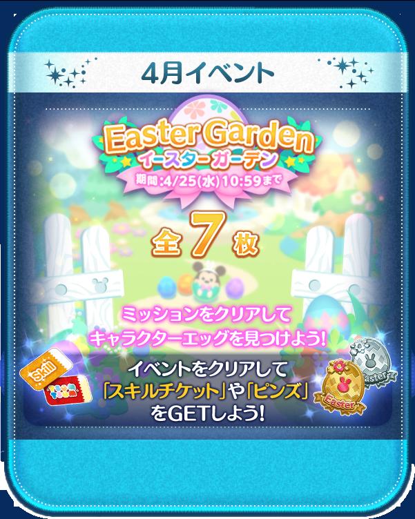 TOP_遊び方_4月イースターガーデン