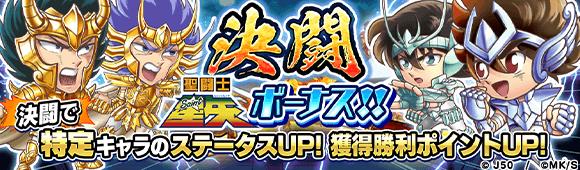 決闘聖闘士星矢キャラボーナスM_c