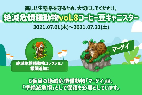 ingame_mainbanner603_jp