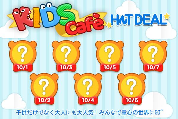 アイラブコーヒーIngame_06_hotdeal_jp