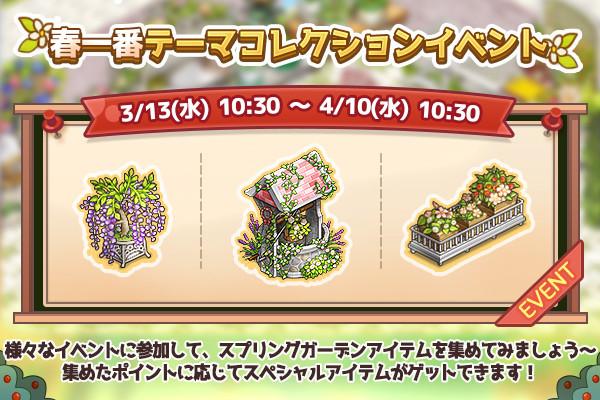 ingame_mainbanner430_jp