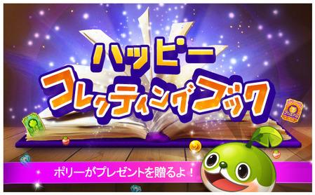HC_loading_jp