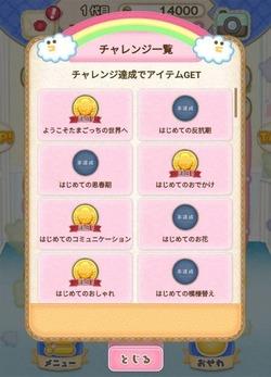 たまごっち_SS_challenge01