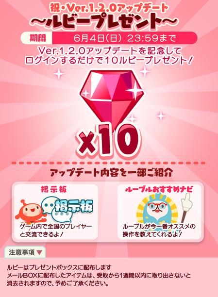 【期間限定】アップデート記念・10ルビープレゼント-