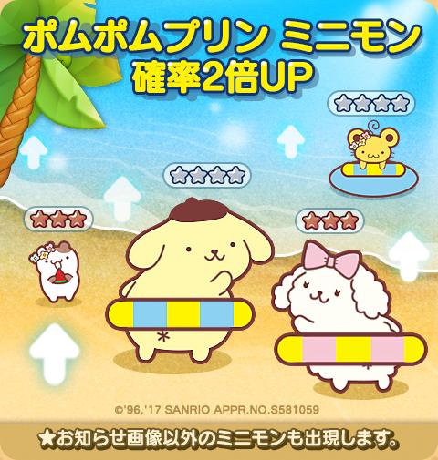 PR10_0629_minimonup_jp