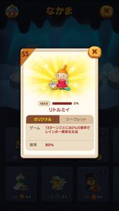 ss-Little My_JP