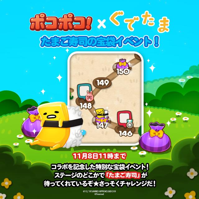 191101_takara_1024_ja (1)