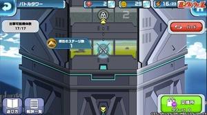 JP-BattleTowerTop