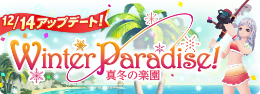 WInter_Paradice