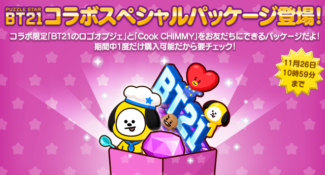 ingame_BT21_special_package