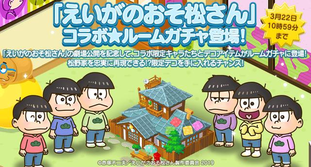 ingame_osomatsu_OA_housegacha