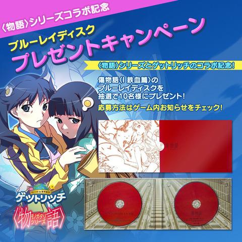 160819_Monogatari_Event
