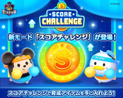 Score challenge main