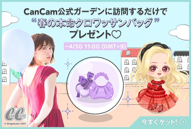 201204_visit_richmenu_CanCam68_yonekura_jp