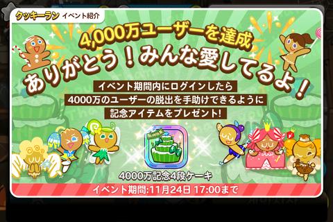 1114_40000000_jp
