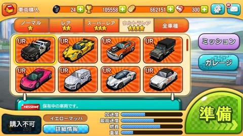 LINE Go!Go!Go!_車両購入_new02