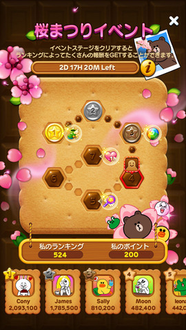 Guide_Event_CherryBlossom
