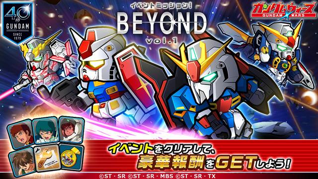 20200226_beyond_1040x585