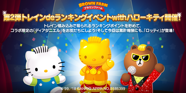 twitter_ranking_kitty