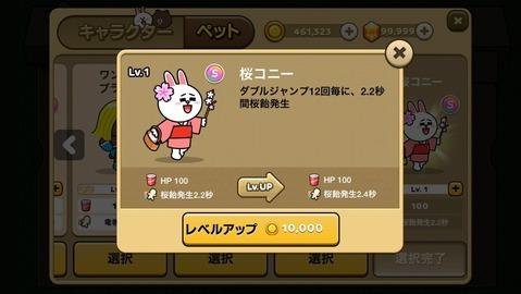 桜コニー2